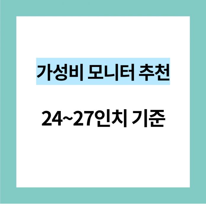 가성비 모니터 추천 순위 24인치~27인치 2021년 기준 1