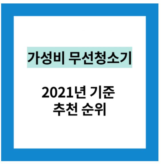 가성비 무선청소기 추천 비교 및 2021년 기준 가격 순위11