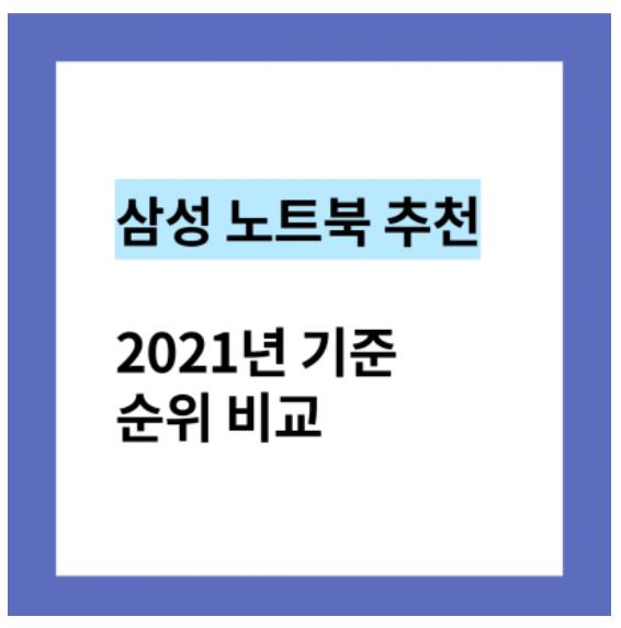 삼성 노트북 추천 비교 2021년 기준 순위