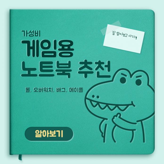 가성비 게임용 노트북 추천 (롤, 배그, 메이플, 오버워치) 2021 순위