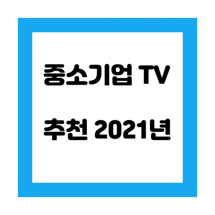 중소기업 TV 추천 단점 브랜드 순위 비교 43, 55, 65, 75인치 2021년 기준51