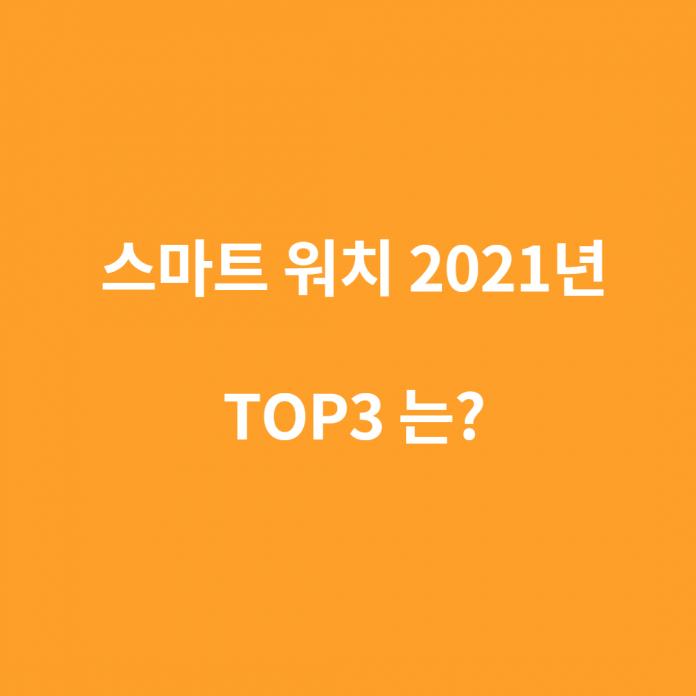 스마트 워치 추천 2021년 순위 가성비 TOP3